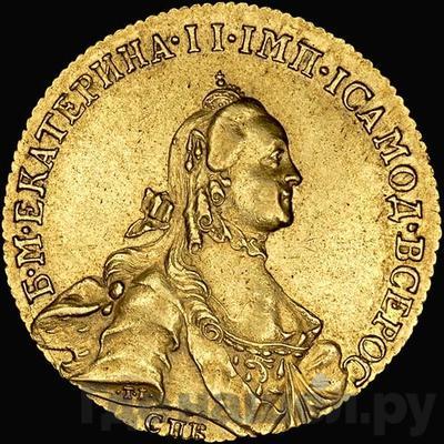 Аверс 10 рублей 1763 года СПБ
