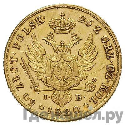 Реверс 50 злотых 1820 года IВ Для Польши