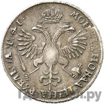 Реверс 1 рубль 1719 года OK
