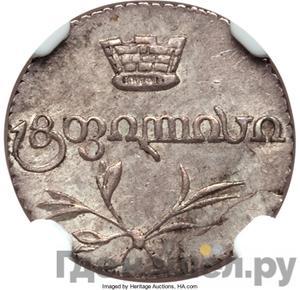 Реверс Полуабаз 1826 года АТ Для Грузии