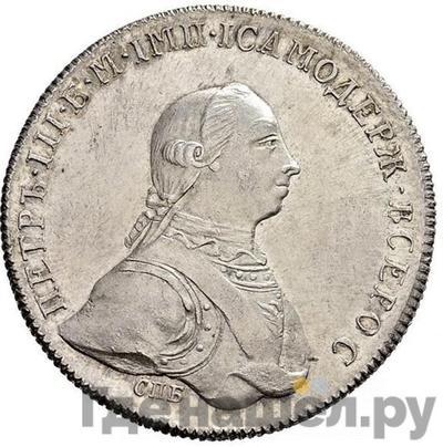 Аверс 1 рубль 1762 года СПБ ЯИ Пробный, с орлом