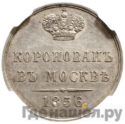 Аверс Жетон 1856 года  В память коронации Александра 2