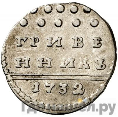 Аверс Гривенник 1732 года   Крест державы узорчатый