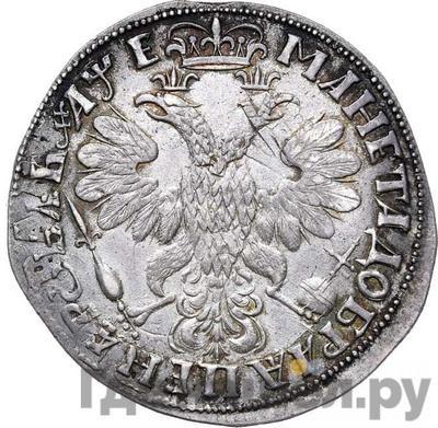 Реверс 1 рубль 1705 года