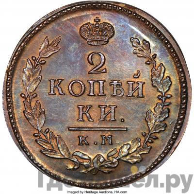 Реверс 2 копейки 1824 года КМ АМ