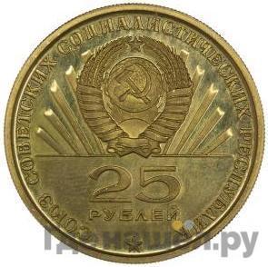 Реверс 25 рублей 1970 года  Пробные  100 лет со дня рождения В. И. Ленина
