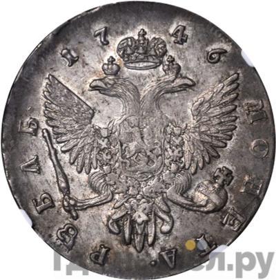 Реверс 1 рубль 1746 года СПБ