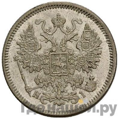 Реверс 15 копеек 1867 года СПБ НI
