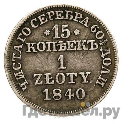 Аверс 15 копеек - 1 злотый 1840 года МW Русско-Польские