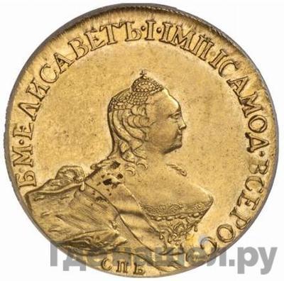 Аверс 10 рублей 1756 года СПБ