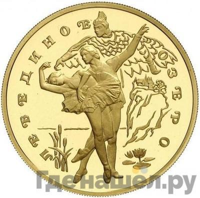 Аверс 100 рублей 1997 года ЛМД Русский балет Лебединое озеро