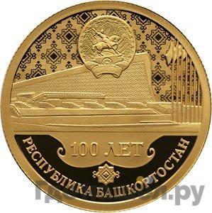 Аверс 50 рублей 2019 года СПМД . Реверс: Республика Башкортостан 100 лет
