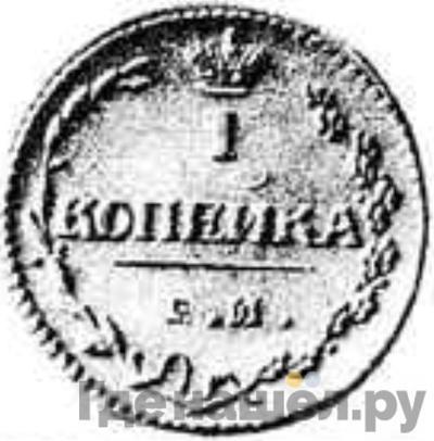 1 копейка 1810 года ЕМ НМ  Орел «Пчелка» Ветви перекрещены