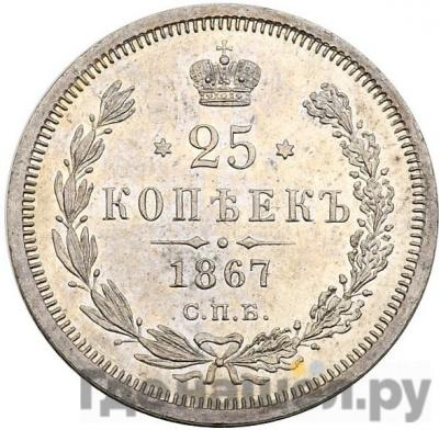 25 копеек 1867 года СПБ НI