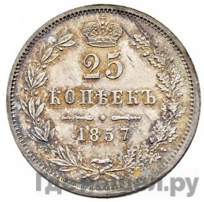 Аверс 25 копеек 1857 года MW