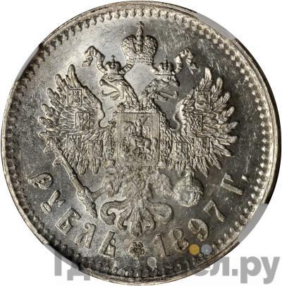 """Реверс 1 рубль 1897 года ** Брюссель """"две звезды"""""""