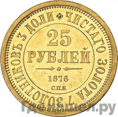 Аверс 25 рублей 1876 года СПБ В память 30-летия Князя Владимира Александровича