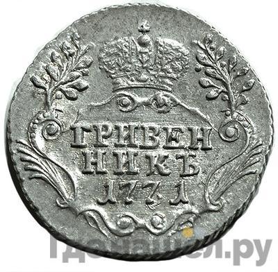 Реверс Гривенник 1771 года СПБ