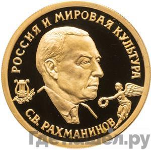 Аверс 50 рублей 1993 года ММД . Реверс: Россия и мировая культура С.В. Рахманинов