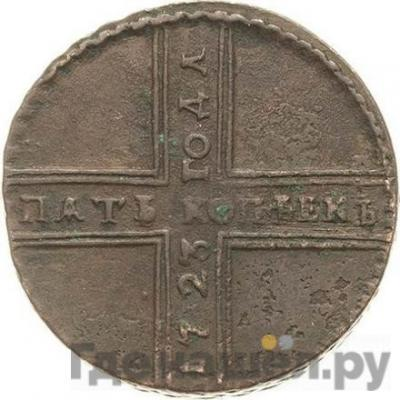 Аверс 5 копеек 1723 года