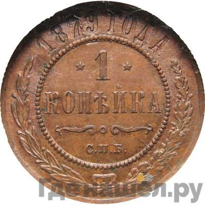 Аверс 1 копейка 1879 года СПБ