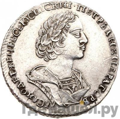 Аверс Полтина 1724 года