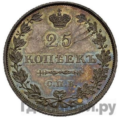 Аверс 25 копеек 1828 года СПБ НГ