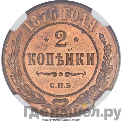 Аверс 2 копейки 1876 года СПБ