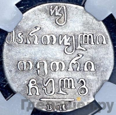 Аверс Двойной абаз 1833 года ВК Для Грузии