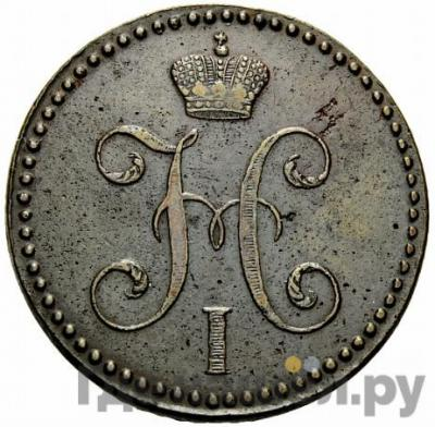 Реверс 2 копейки 1846 года СМ