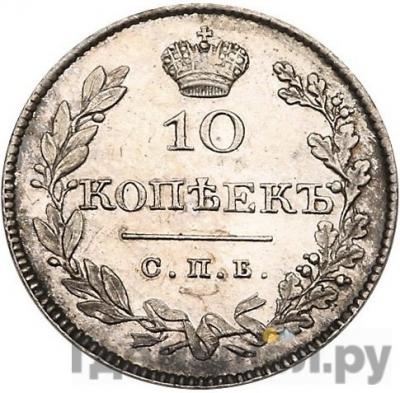 Аверс 10 копеек 1828 года СПБ НГ