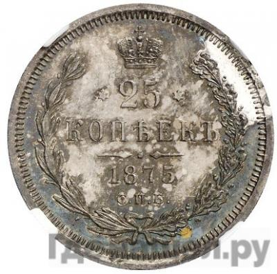 25 копеек 1875 года СПБ НI