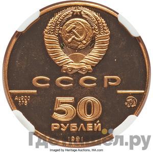 Реверс 50 рублей 1991 года ММД 500-летие единого Русского государства Исаакиевский собор