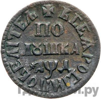 Аверс Полушка 1704 года  ПОВЕЛИТЕЛЬ