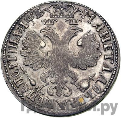 Реверс Полтина 1705 года  Портрет 1706 года