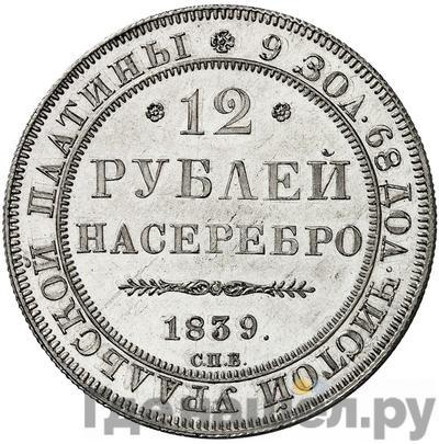 Аверс 12 рублей 1839 года СПБ