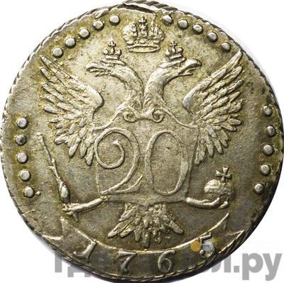 Реверс 20 копеек 1765 года СПБ T.I
