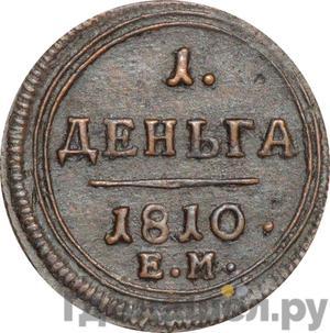Деньга 1810 года ЕМ Кольцевая