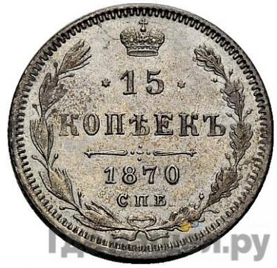 15 копеек 1870 года СПБ НI