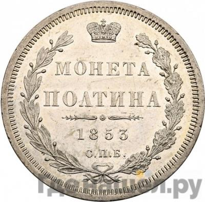 Аверс Полтина 1853 года СПБ НI