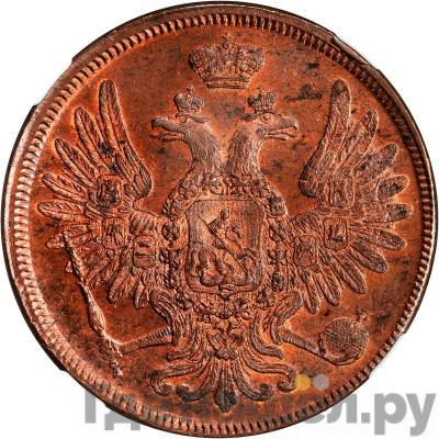 Реверс 5 копеек 1857 года ЕМ