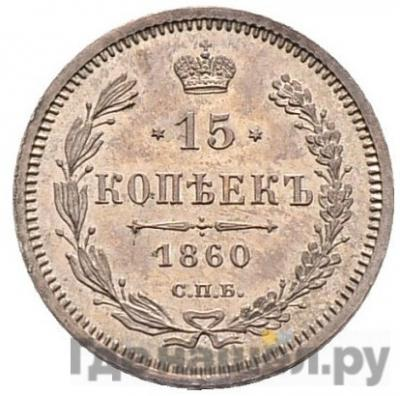 Аверс 15 копеек 1860 года СПБ ФБ