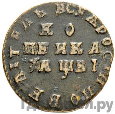 Аверс 1 копейка 1712 года