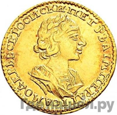 Аверс 2 рубля 1723 года  В античных доспехах