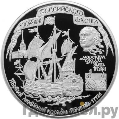 Аверс 100 рублей 1996 года ММД . Реверс: 300 лет Российского флота - Полтава