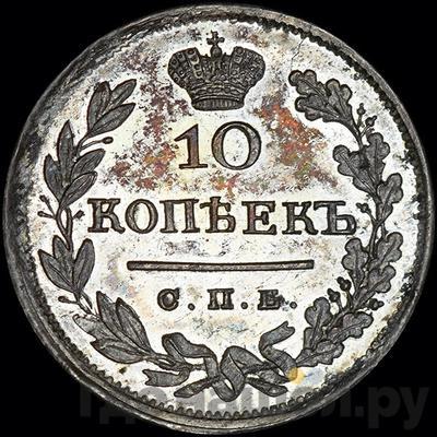 Реверс 10 копеек 1813 года СПБ ПС