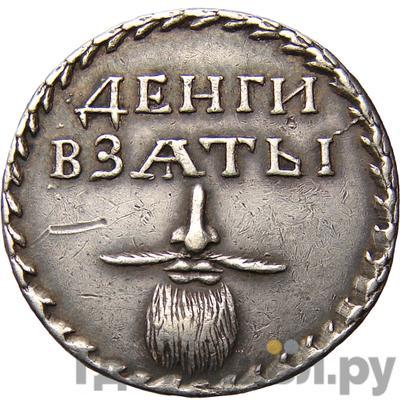 Аверс Бородовой знак 1705 года
