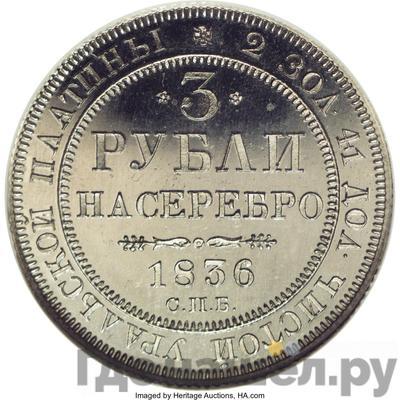 Аверс 3 рубля 1836 года СПБ