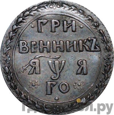 Аверс Гривенник 1701 года    ГРИ/ВЕННИКЪ, ЯWA