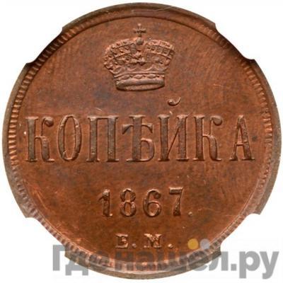 1 копейка 1867 года ЕМ Старый тип